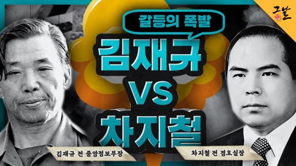 갈등의 폭발, 김재규 vs 차지철 | KBS 210119 방송