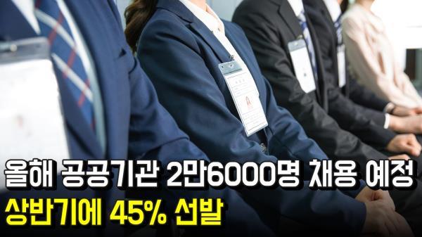 올해 공공기관 2만6000명 채용 예정, 상반기에 45% 선발