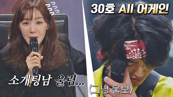 김이나의 조언과 'All 어게인'에 눈물 터진 울보 30호 가수😢 JTBC 210118 방송