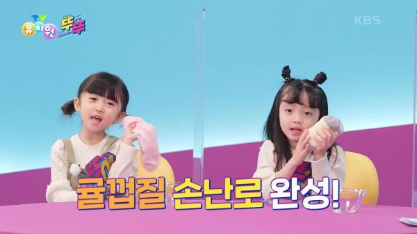 [어린이뉴스 뚜뚜] 귤껍질의 놀라운 변신!   KBS 210119 방송