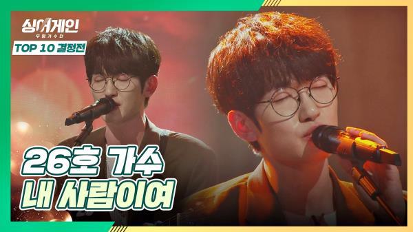 아버지에게 전하는 메시지가 담긴 26호 가수의 〈내 사람이여〉♬|JTBC 210118 방송