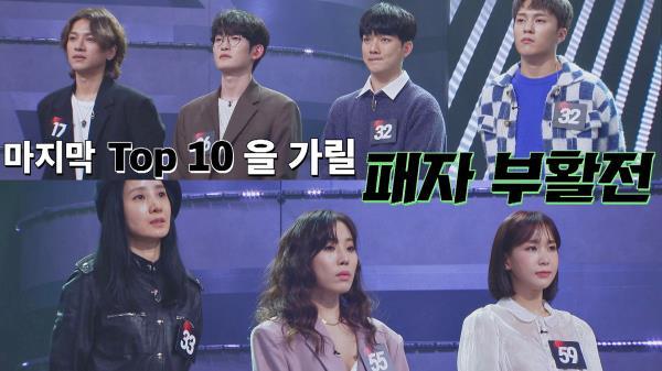 Top 10의 마지막 한 자리를 결정하는 '패자 부활전'⚡️|JTBC 210118 방송