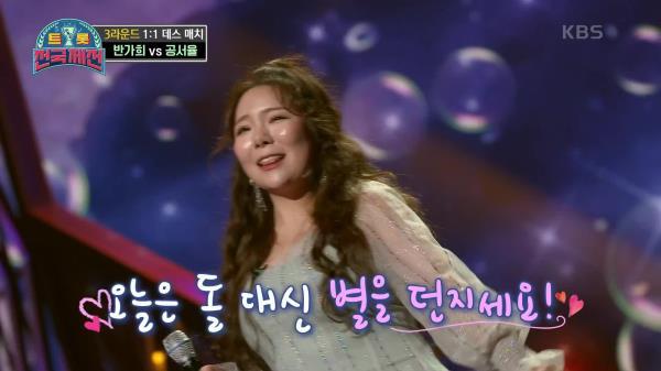 너도나도 돌팔매 삼매경♨ 이 집 트로트 맛집이네~♬ 공서율 - 돌팔매 | KBS 210116 방송
