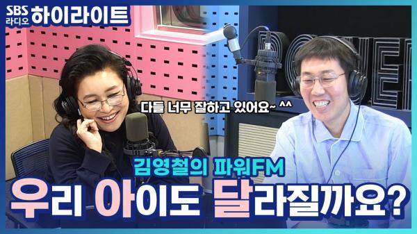 오은영 선생님이 알려주는 육아교육!!