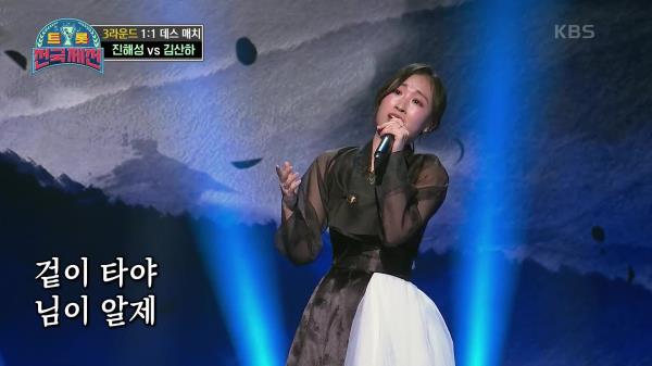 단어 하나로 소름돋게 만든 무대! 믿겨지지 않는 감정선☆ 김산하 - 어매 | KBS 210116 방송