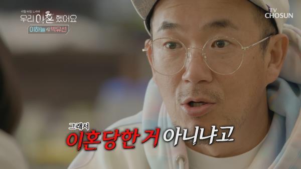 밥 먹다 쩝쩝 대서 이혼 당한 하늘(?)😲 TV CHOSUN 20210118 방송