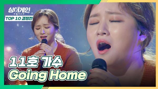 위로가 필요한 모든 사람들을 위한 11호 가수의 노래🏡 〈Going Home〉♪|JTBC 210118 방송