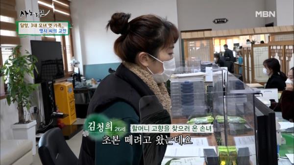 두근두근 서프라이즈♥ 할머니의 고향 찾기에 들뜬 청희 씨 MBN 210119 방송