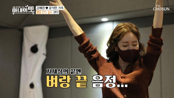 """""""댄스 하지 마세요"""" 사위도 포기한 김예령 노래ㅋㅋ TV CHOSUN 210119 방송"""