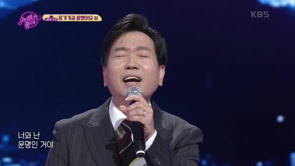 장가가길 잘했어요 - 미운 사랑 | KBS 210119 방송