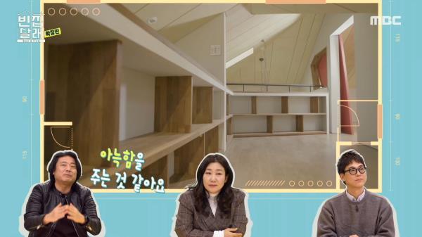 """부부를 꼭 닮은 꿈꾸는 다락방 """"삶이 달라질 거 같아요"""", MBC 210119 방송"""