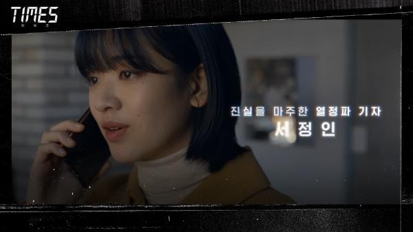 [이주영 티저] 진실을 마주한 2020 열정파 기자 서정인 15s