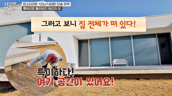 습기와 해충 방지에 효과적인 인테리어 포인트 〈떠 있는 집〉🏡 | JTBC 210120 방송