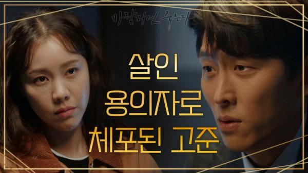 '증거 있어요?' 음식에서 독이?! 살인 용의자로 체포된 고준♨ | KBS 210120 방송