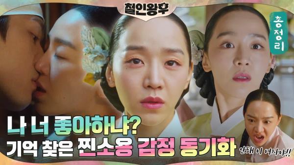 [하이라이트] 신혜선, 키스하자마자 뺨을?! 김정현에게 심쿵♥ 찐소용 감정 동기화 모먼트 총정리