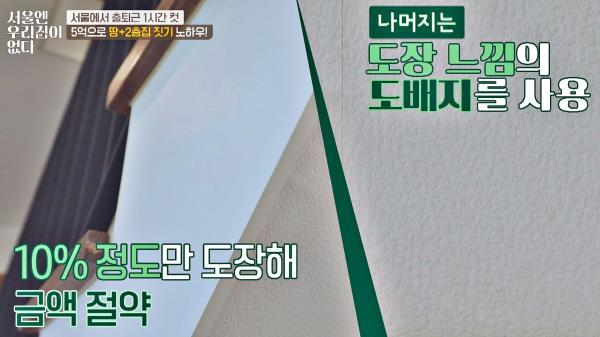 🍯꿀Tip🍯 도장-도배의 적재적소 활용으로 비용 Down↓ | JTBC 210120 방송