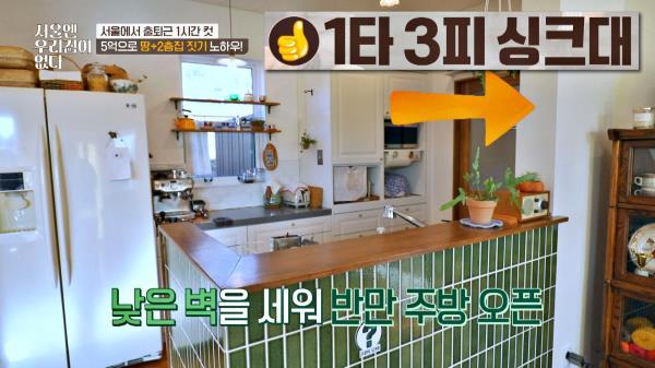 인테리어와 실용성, 가성비까지 잡은 '아일랜드 싱크대'😊 | JTBC 210120 방송