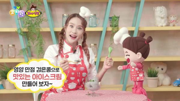 [꼬야식당] 이렇게 맛있는 콩이 있다니! 검은콩 최고~♥   KBS 210120 방송