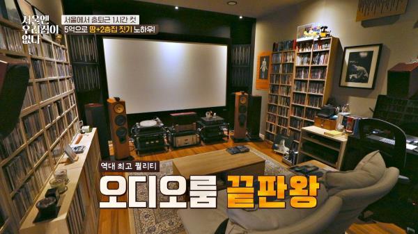 귀🦻🏻호강 눈👀호강의 끝판왕! 나만의 힐링 공간, 「오디오 룸」 | JTBC 210120 방송
