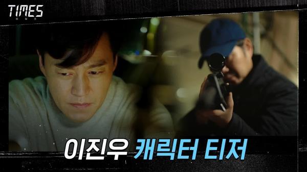 [이서진 티저] 진실을 좇는 2015 소신파 기자 이진우 30s
