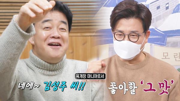 '육개장 러버' 김성주, 백종원 호출에 싱글벙글!