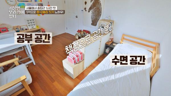 (사랑 듬뿍❣️) 책장으로 '수면 공간'과 '공부 공간'을 나눈 딸의 방 | JTBC 210120 방송