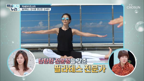 필라테스 경력 ʚ16년ɞ 무결점 몸매 운동법~ TV CHOSUN 20210120 방송