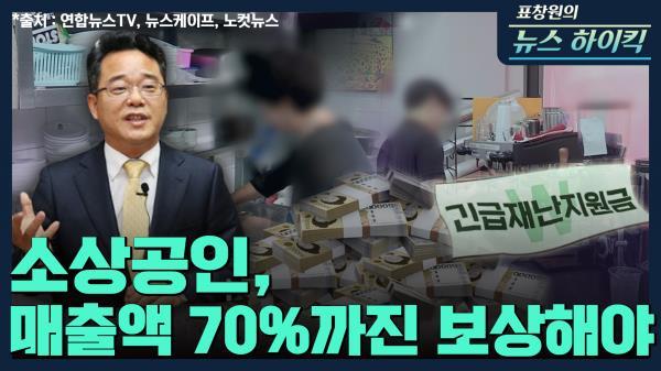 [표창원의 뉴스 하이킥] 소상공인, 매출액 70%까진 보상해야 - 민병덕 (국회의원  |  더불어민주당)  | MBC 210120방송