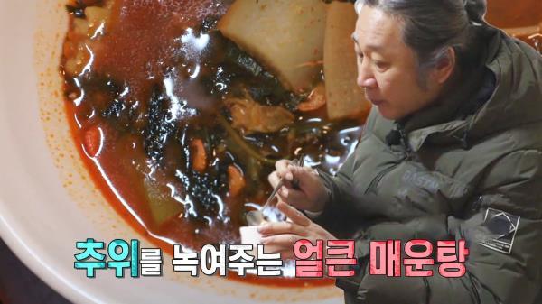 '식객' 김도균도 인정한 불타는 청춘 표 '얼큰 매운탕★'