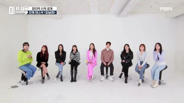 [15회 선공개] 마지막 단체곡 <피날레> 공개! 불 붙은 파트경쟁 MBN 210119 방송