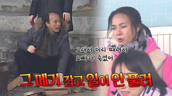 """""""일이 안 풀려"""" 김광규, 살아있는 메기 잡고 걸린 저주(?)"""