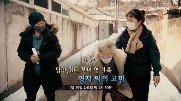 담양 3대 엿 가족, 영자 씨의 고민 MBN 210119 방송