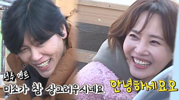 강경헌, 연애 선수 최성국과 신년 소개팅 상황극♥