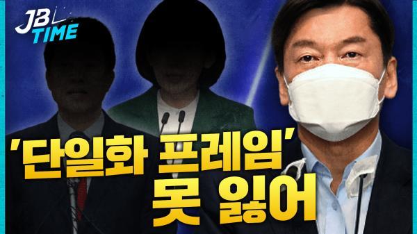 [JB TIME] 오늘 JB가 주목한 두 남자, 김진욱 & 안철수