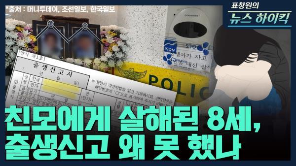 [표창원의 뉴스 하이킥] 친모에게 살해된 8세, 출생신고 왜 못 했나 - 승재현 (형사정책연구원 연구위원) | MBC 210120방송