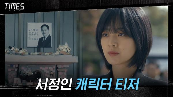 [이주영 티저] 진실을 마주한 2020 열정파 기자 서정인 30s