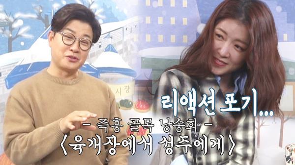 정인선, 육개장 예찬론 펼치는 김성주에 리액션 실종♨
