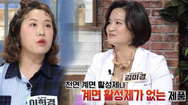 '여성 청결제' 고르는 꿀팁 공개! (좋은아침N보건소)
