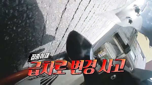[1월 24일 예고] 맨 인 블랙박스 377회 예고