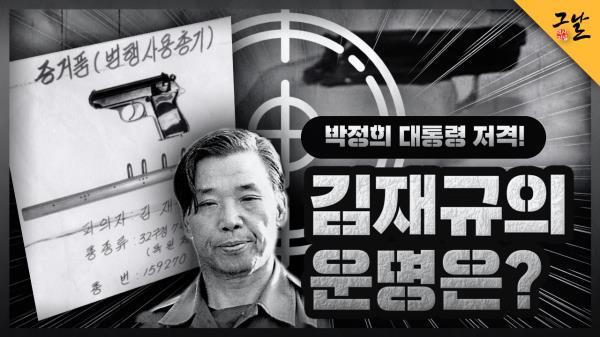 박정희 대통령 저격! 김재규의 운명은? | KBS 210119 방송
