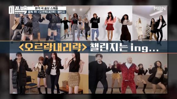 [15회 선공개] 스타들과 함께한 <오르락내리락> 챌린지 MBN 210119 방송