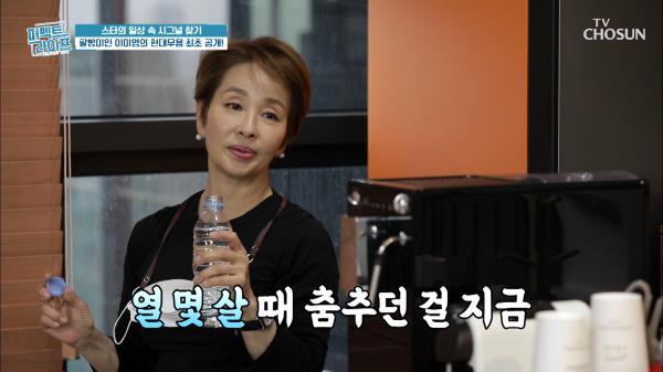 우아한 몸짓♥ 세월이 지나도 몸이 기억하는 안무 TV CHOSUN 20210120 방송