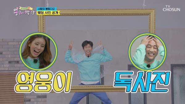 노랑·분홍·민트팀의 ❛레전드❜ 웨딩 사진 공개✰ TV CHOSUN 20210120 방송