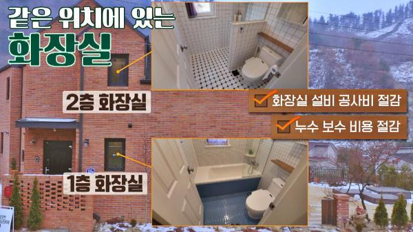공사 비용 절감 가능한 다른 층수-같은 위치의 '화장실'😮 | JTBC 210120 방송