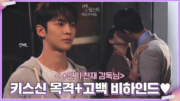 [메이킹] 생일날 송아의 연애 현장을 목격한 현승! 회식 비하인드💜 #09호 최강 티키타카