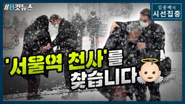 """[시선집중][B-CUT NEWS] """"커피 한 잔"""" 부탁에 점퍼까지 건넨 사연 - 이종훈 (작가) MBC 210120 방송"""