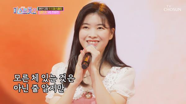 성민지 '길면 3년 짧으면 1년' ♪ 하트 꽃 만발❤ TV CHOSUN 210121 방송