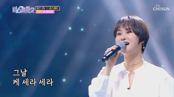 영지 '케 세라 세라' ♫ 감성 촉촉한 무대💧 TV CHOSUN 210121 방송