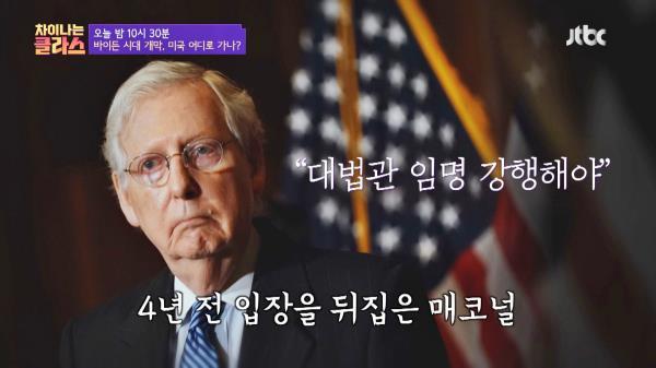 """[선공개] """"대법관 임명 강행해야.."""" 4년 전 입장을 뒤집은 미치 매코널"""