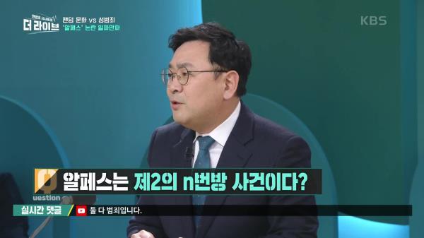 알페스는 제2의 n번방 사건이다?   KBS 210120 방송
